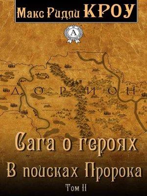 cover image of Сага о героях. В поисках Пророка. Том II