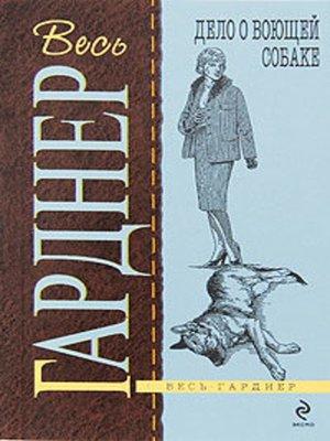 cover image of Дело о воющей собаке