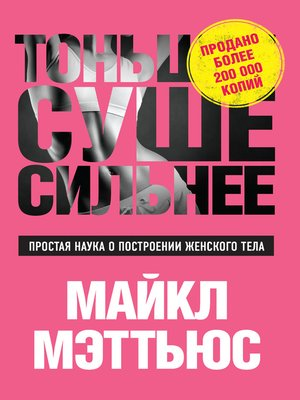 cover image of Тоньше, Суше, Сильнее. Простая наука о построении женского тела
