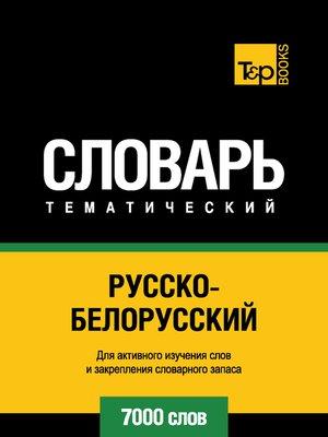 cover image of Русско-белорусский тематический словарь. 7000 слов