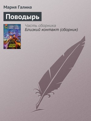 cover image of Поводырь