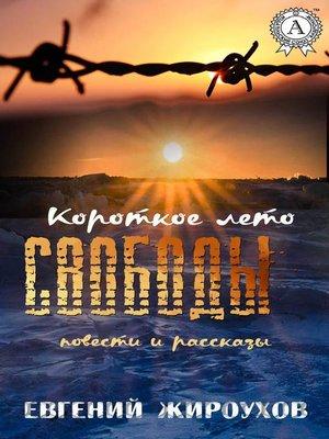 cover image of Короткое лето свободы. (Повести и рассказы)