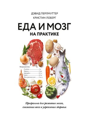 cover image of Еда и мозг на практике. Программа для развития мозга, снижения веса и укрепления здоровья
