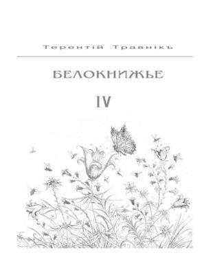 cover image of Белокнижье. Собрание сочинений в4-х томах. Том4