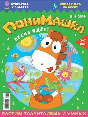 cover image of ПониМашка. Развлекательно-развивающий журнал. №04/2019