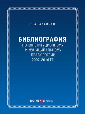 cover image of Библиография по конституционному и муниципальному праву России (2007 – 2016)