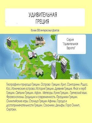 cover image of Удивительная Греция