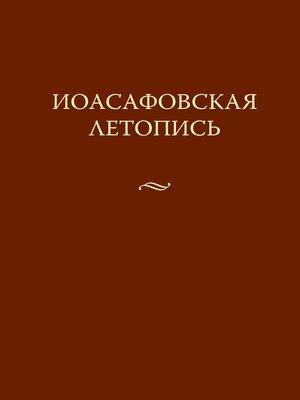 cover image of Иоасафовская летопись