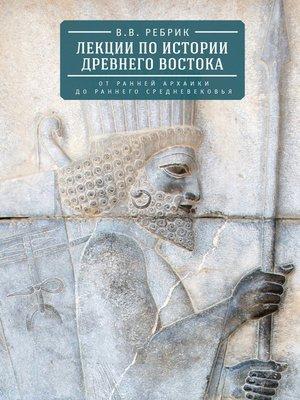 cover image of Лекции по истории Древнего Востока