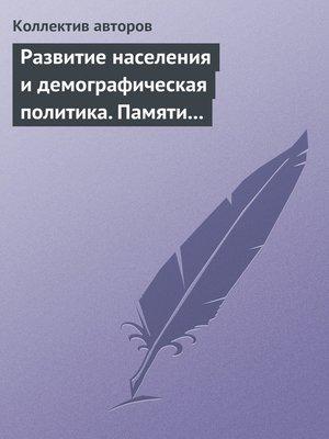 cover image of Развитие населения и демографическая политика. Памяти А. Я. Кваши