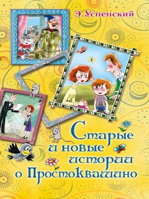 cover image of Старые и новые истории о Простоквашино (сборник)