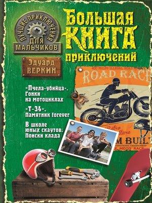 cover image of Лучшие приключения для мальчиков (сборник)