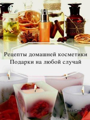 cover image of Домашняя косметика. Подарки на любой случай