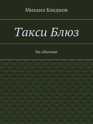 cover image of ТаксиБлюз. Наобочине