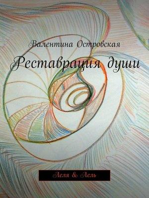 cover image of Реставрациядуши
