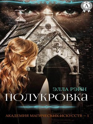 cover image of Полукровка