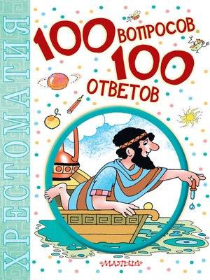 cover image of 100 вопросов – 100 ответов. Хрестоматия