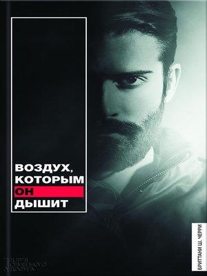 cover image of Воздух, которым он дышит