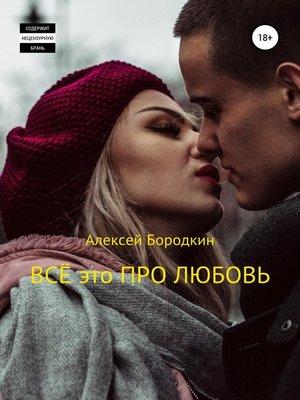 cover image of Всё это про любовь