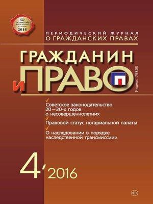 cover image of Гражданин и право №04/2016
