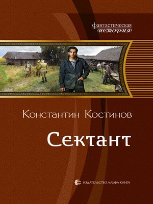 cover image of Сектант