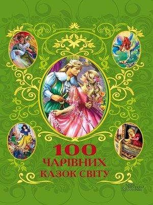 cover image of 100 чарівних казок світу
