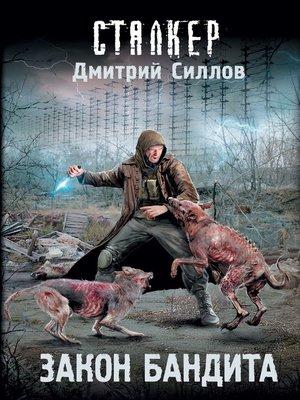 cover image of Закон бандита