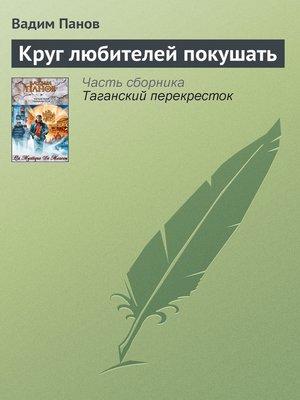 cover image of Круг любителей покушать