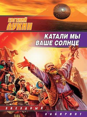 cover image of Катали мы ваше солнце