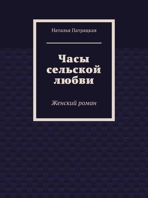 cover image of Часы сельской любви. Женский роман
