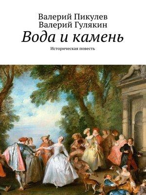 cover image of Вода и камень. Историческая повесть