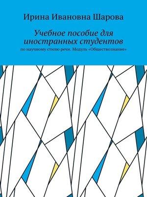 cover image of Учебное пособие для иностранных студентов. Понаучному стилю речи. Модуль «Обществознание»