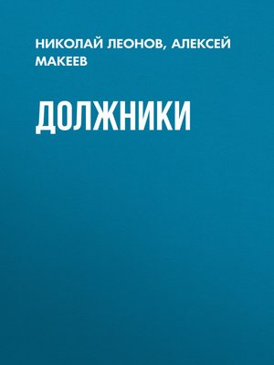 cover image of Должники
