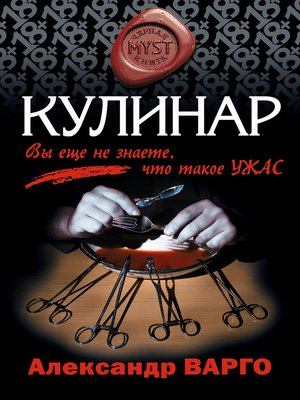 cover image of Кулинар