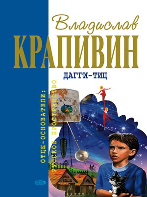 cover image of Дагги-тиц