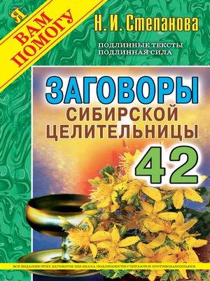 cover image of Заговоры сибирской целительницы. Выпуск 42