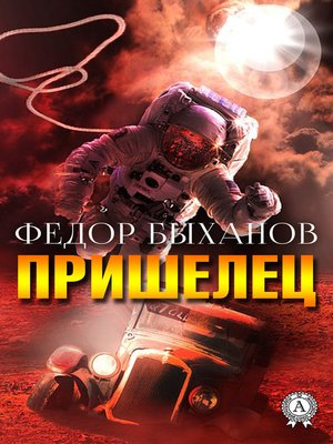 cover image of Пришелец