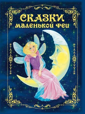 cover image of Сказки маленькой феи
