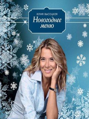 cover image of Новогоднее меню