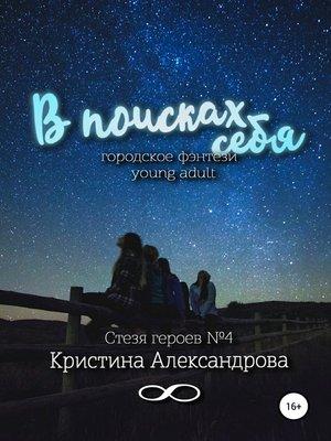 cover image of В поисках себя