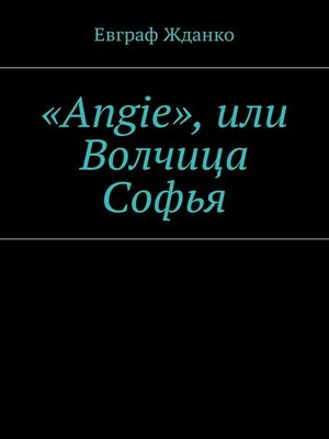cover image of «Angie», или Волчица Софья