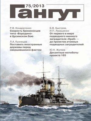 cover image of «Гангут». № 75 / 2013