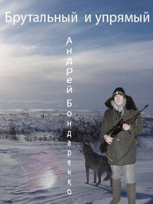 cover image of Брутальный и упрямый