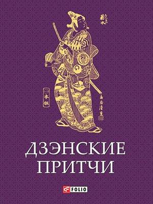 cover image of Дзэнские притчи