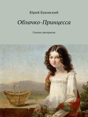 cover image of Облачко-Принцесса. Сказка-раскраска