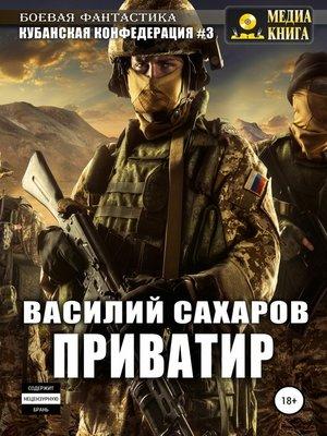 cover image of Приватир