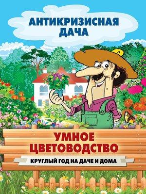 cover image of Умное цветоводство круглый год на даче и дома