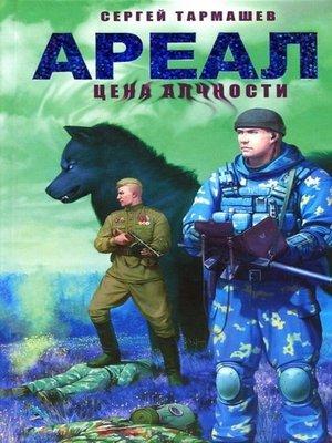 cover image of Цена алчности