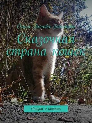 cover image of Сказочная страна кошек. Сказка окошках