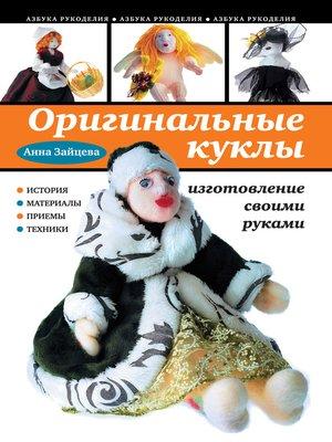 cover image of Оригинальные куклы. Изготовление своими руками